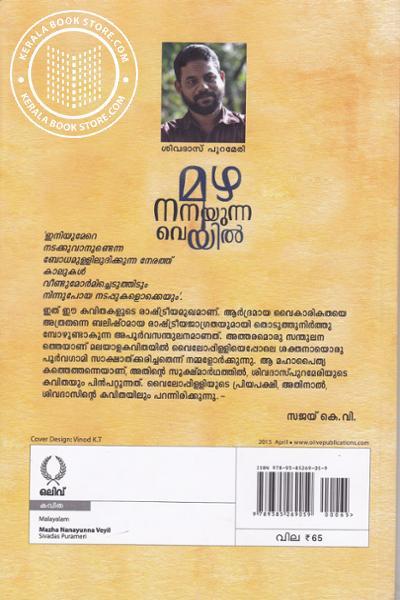 back image of Mazha Nanayunna Veyil