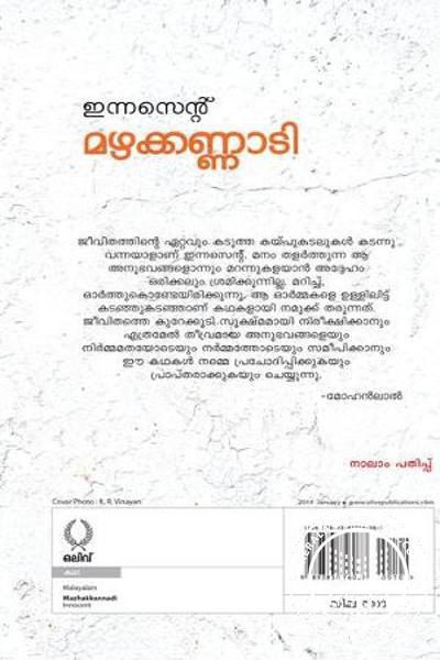 back image of മഴകണ്ണാടി