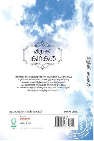 back image of Mistic Kadhakal