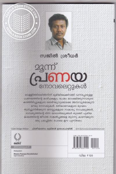 back image of Moonnu Pranaya Novelettukal Sajil Sreedhar