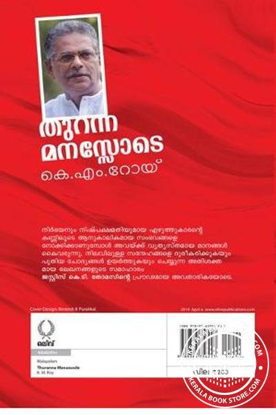 back image of മദര് തെരേസ്സ