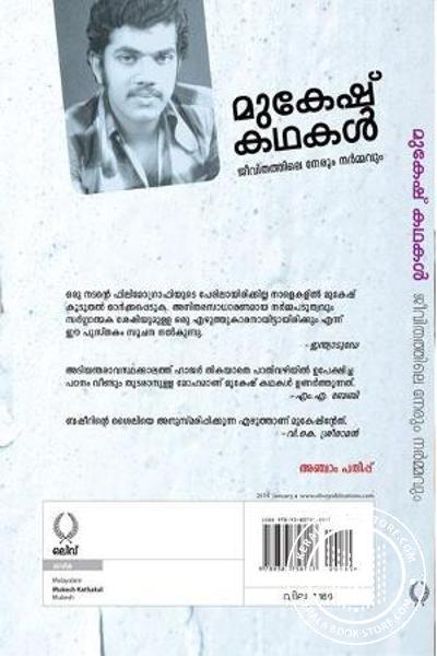 back image of മുകേഷ് കഥകള്
