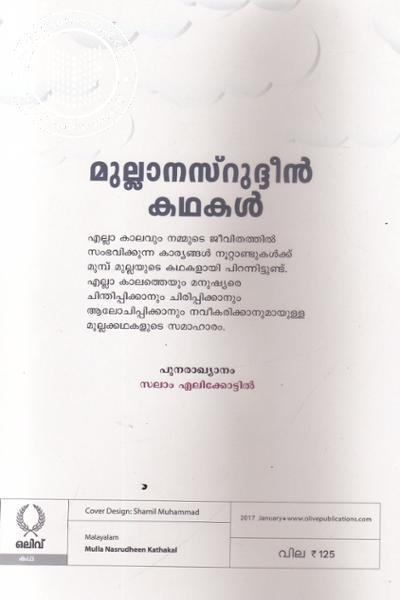 back image of Mulla Nasrudheen Kathakal