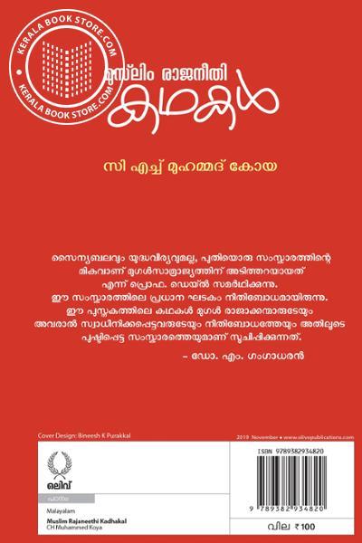back image of Muslim Rajaneethi Kadhakal