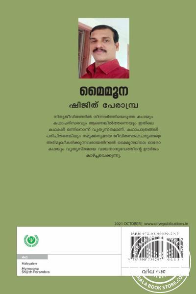 back image of മൈമൂന