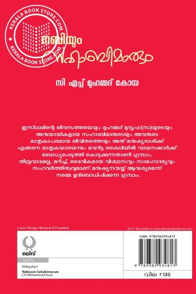 back image of നബിയും സഹാബിമാരും