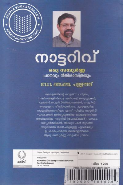 back image of Nattarivu Oru Sampoorna Padanavum Reethishastravum