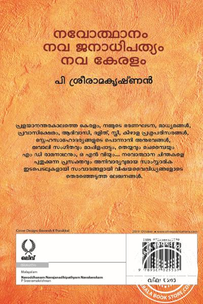 back image of നവോത്ഥാനം നവജനാധിപത്യം നവകേരളം