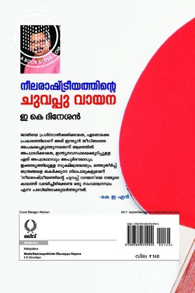 back image of Neela Rastreyathinte Chuvappu Vayana