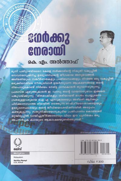 back image of Nerkku Nerayi