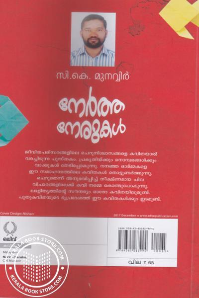 back image of Nertha Nerukal