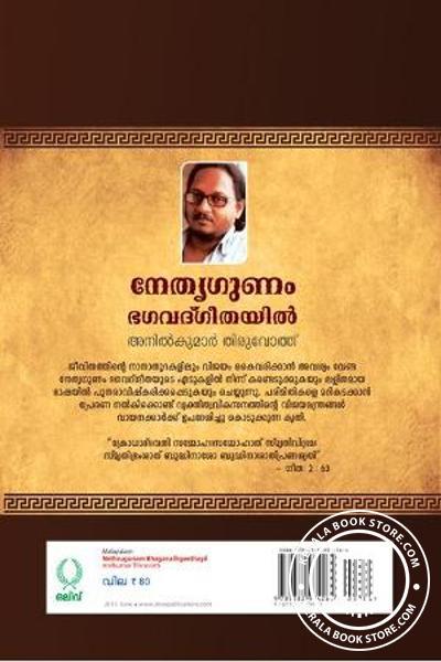 back image of Nethrugunam Bhagavad Geethayil