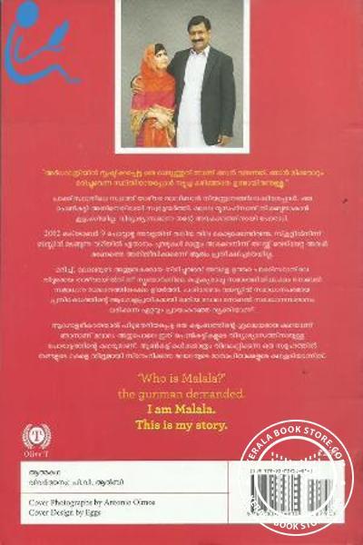 back image of Njananu Malala