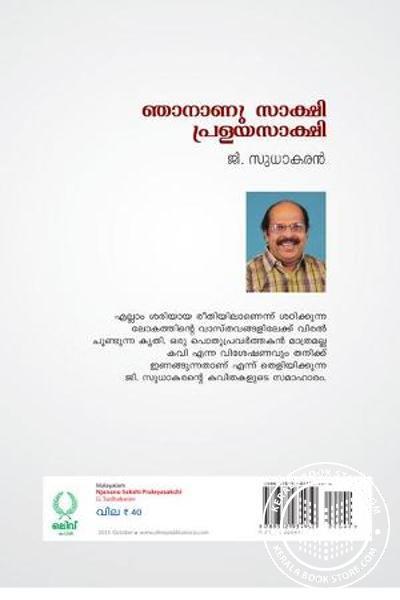 back image of ഞാനാണു പ്രളയ സാക്ഷി