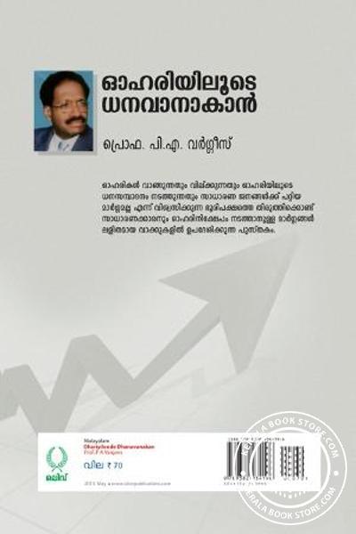 back image of Ohariyiloode Dhanavanaakan
