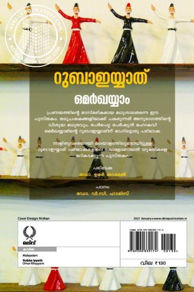 back image of ഒമര്ഖയ്യാം