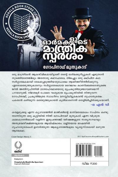 back image of Ormayude Manthrika Sparsam