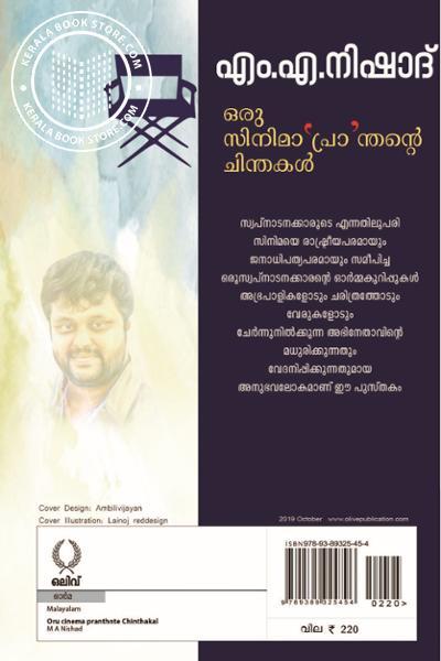 back image of Oru Cinima Pranthante Chinthakal