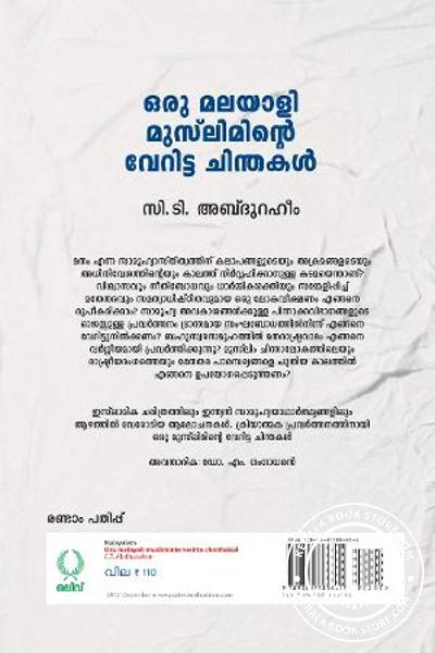 back image of Oru Malayali Musliminte Veritta Chinthakal