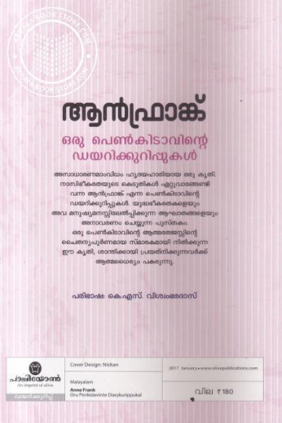 back image of Oru Penkidavinte Dairy Kurippukal