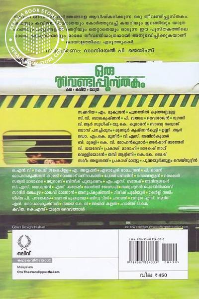 back image of ഒരു തീവണ്ടിപ്പുസ്തകം - കഥ കവിത യാത്ര