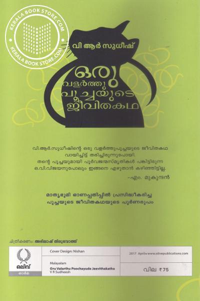 back image of Oru Valarthu Poochayude Jeevithakatha