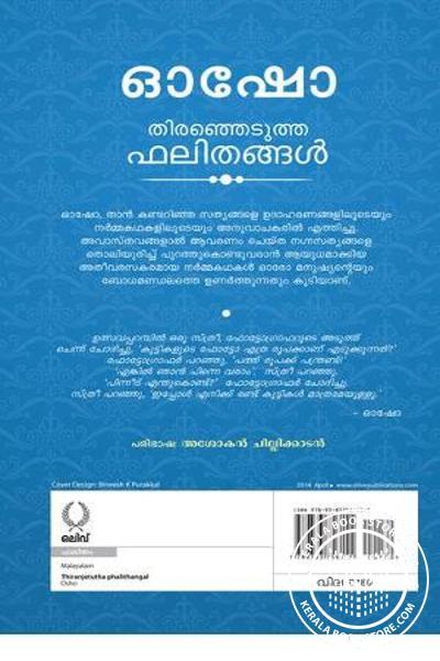 back image of ഓഷോ - തിരഞ്ഞെടുത്ത ഫലിതങ്ങള്