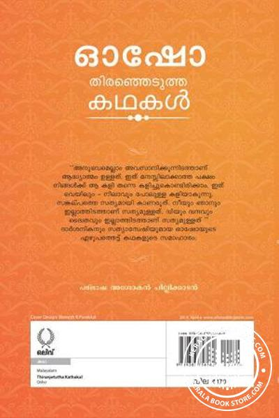 back image of ഓഷോ - തിരഞ്ഞെടുത്ത കഥകള്
