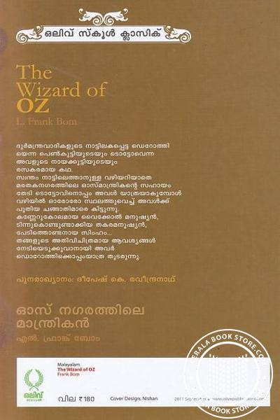 back image of Oz Nagarathile Mandrikan