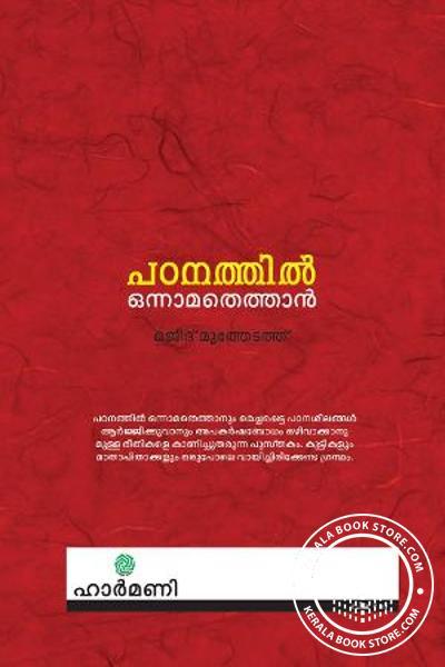 back image of Padanathil Onnamathethan