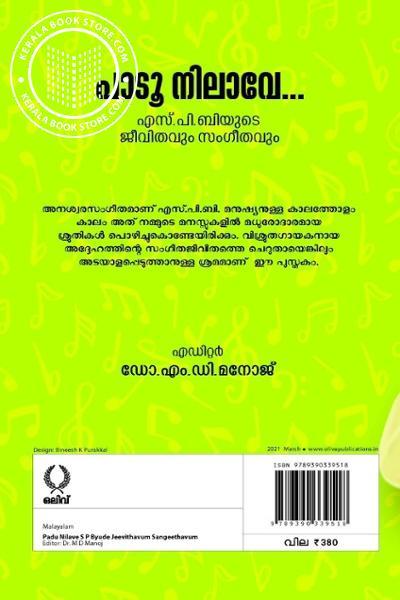 back image of പാടൂ നിലാവേ എസ് പി ബിയുടെ ജീവിതവും സംഗീതവും