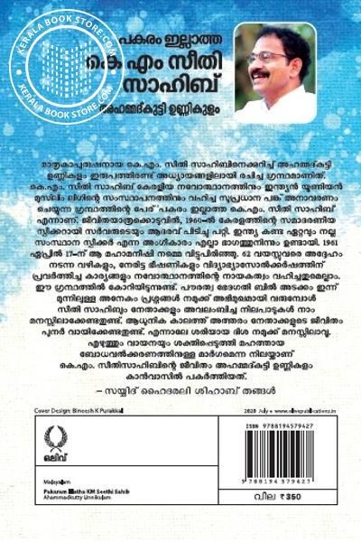 back image of പകരം ഇല്ലാത്ത കെ എം സീതി സാഹിബ്