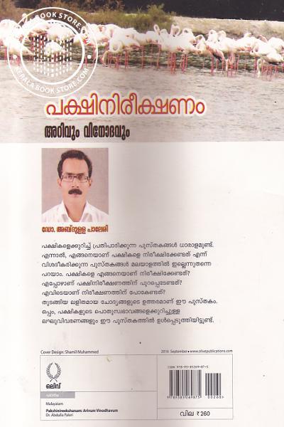 back image of Pakshi Nireekshanam Ariyum Vinodhavum