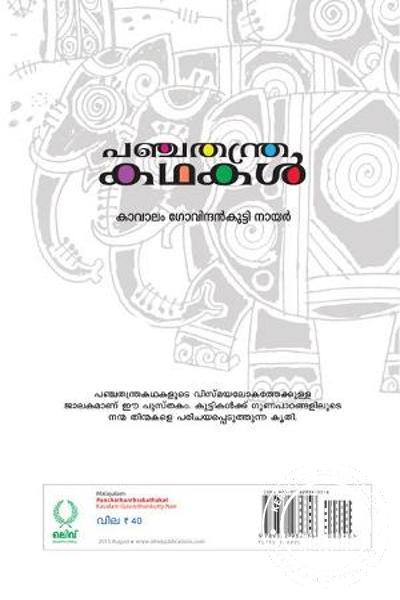 back image of പഞ്ചതന്ത്ര കഥകള്