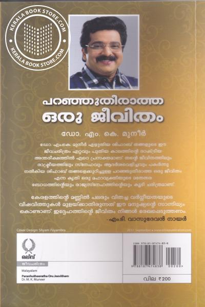 back image of Paragutheeratha Oru Jeevitham