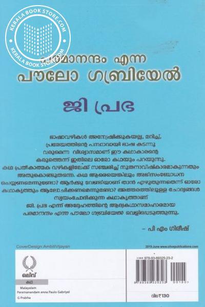 back image of പരമാനന്ദം ഗബ്രിയേല്