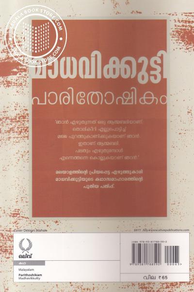 back image of Parithoshikama