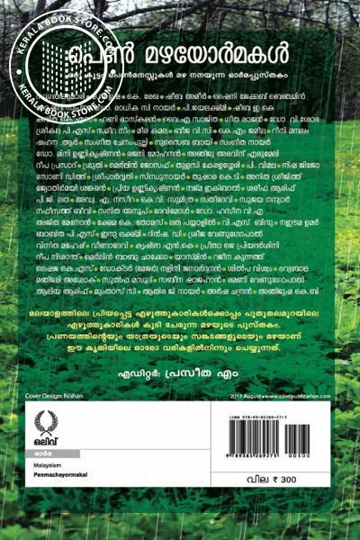 back image of Penmazhayormakal