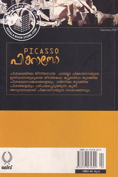 back image of പിക്കാസോ