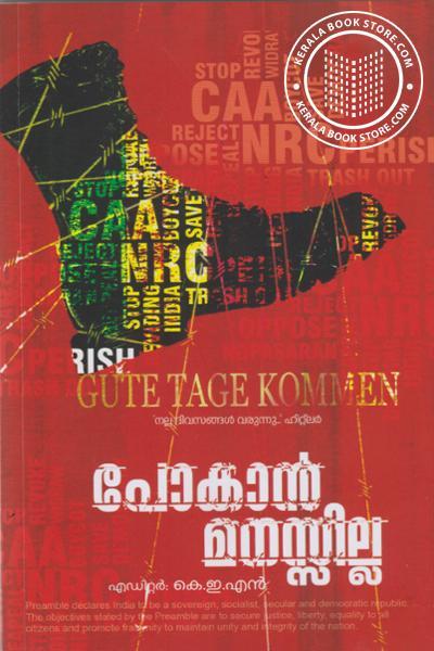 back image of പോകാൻ മനസില്ല