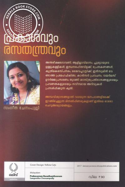back image of Prakasavum Rasathanthravum