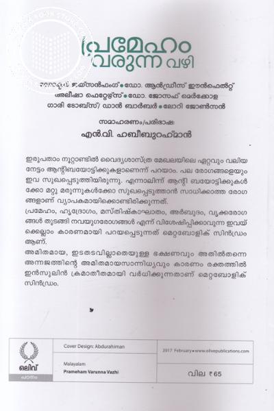 back image of Prameham Varunna Vazhi