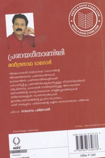 back image of പ്രണയ ഗീതാഞ്ജലി രവിന്ദ്രനാഥ ടാഗോര്