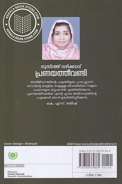 back image of പ്രണയത്തീവണ്ടി