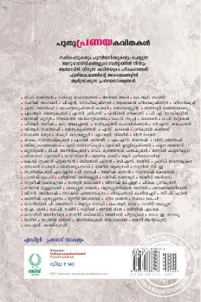 back image of Puthu Pranaya Kavithakal