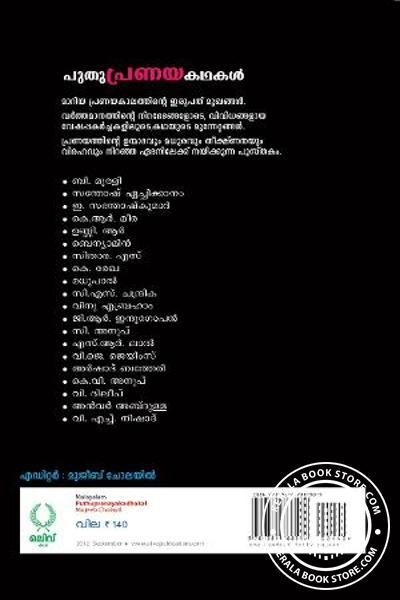 back image of പുതുപ്രണയകഥകള്