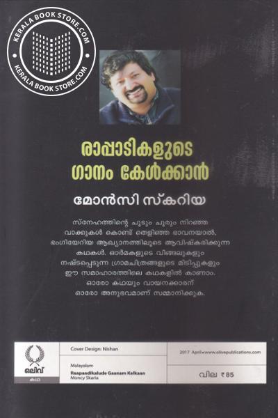 back image of Raapaadikalude Gaanam Kelkkam