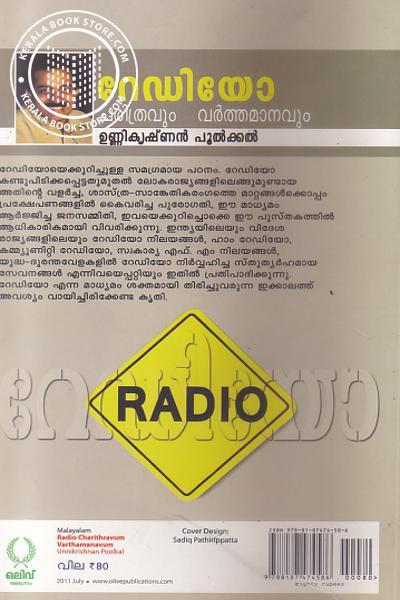 back image of Radio Charithravum Varthamanavum