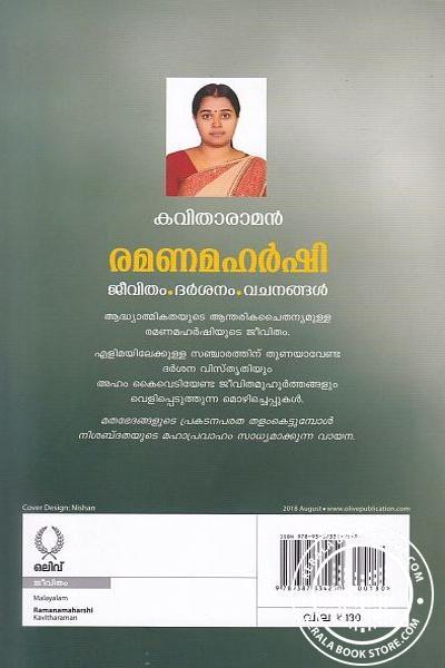 back image of Ramanamaharshi Jeevitham Darsanam Vachanangal