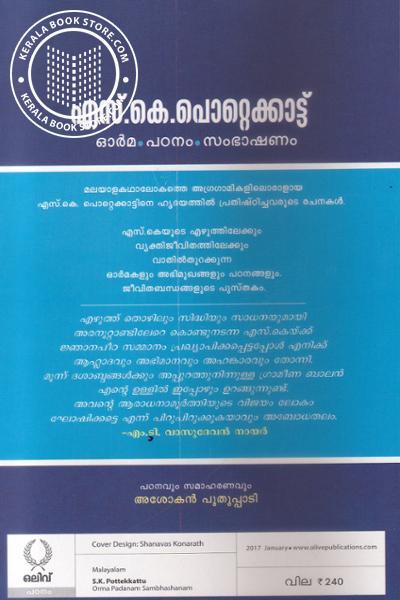 back image of S K Pottekkattu Orma Padanam Sambhashanam
